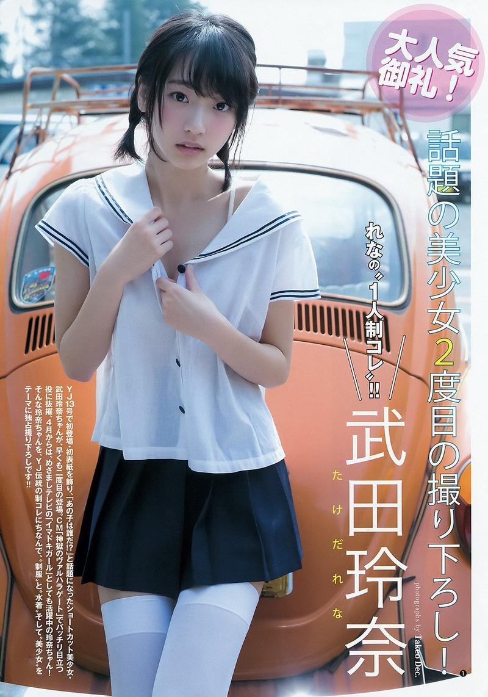 JK美少女武田玲奈のお宝ポロリセクシーエロ画像4枚目